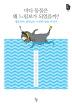 바다 동물은 왜 느림보가 되었을까?(생각하는 돌 8)
