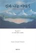 신과 나눈 이야기. 1(3판)