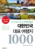 대한민국 대표 여행지 1000(2020-2021)(개정판)