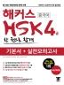 해커스 HSK 4급 한 권으로 합격 기본서+실전모의고사