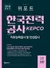 한국전력공사 KEPCO 직무능력검사 및 인성검사(2018 하반기)(위포트)