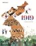 1919-3.1운동과 임시정부이야기
