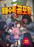 신비아파트 월화수목공포일. 4: 좀비의 습격(날마다 오싹 만화 시리즈)