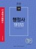 행정사 행정법 1차 기본서(2020)