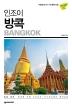 인조이 방콕(2019)(개정판)(ENJOY 세계여행 16)