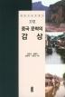 중국 문학의 감상(해양인문학총서 17)