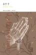 좁은 문(열린책들 세계문학 243)(양장본 HardCover)
