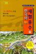 한국의 재혈풍수(하)(관음역서시리즈 44)(양장본 HardCover)