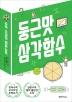 수학 소녀의 비밀노트: 둥근맛 삼각함수(2판)