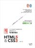 HTML5 & CSS3(백견불여일타)
