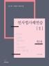민사법 사례연습. 2(2판)(양장본 HardCover)