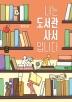 나는 도서관 사서입니다(푸른들녘 미래탐색 18)