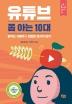 유튜브 쫌 아는 10대(사회 쫌 아는 십대 4)