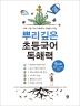 뿌리깊은 초등국어 독해력 5단계(초등 5-6학년 대상)