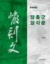 장흥군 암각문(해동암각문 2)