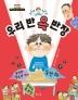 우리 반 욕 반장(달님의 동화 도서관 2)