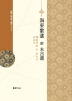 해동가요(박씨본) 부 영언선(국어 국문학 총서 20)