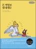 돈 까밀로 힘내세요(큰글씨책)(신부님 우리들의 신부님 8)