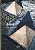 피라미드(시공 디스커버리 총서 134)