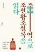 주역으로 조선왕조실록을 읽다(더 생각 인문학 시리즈 13)