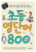 초등 영단어 800(영어시험 만점받는)