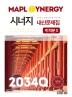 고등 미적분2 내신문제집(2034Q)(2017)(마플 시너지)(개정판)