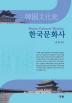 한국문화사