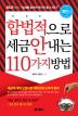 합법적으로 세금 안 내는 110가지 방법(개인편)(2017)