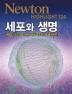 세포와 생명(Newton Highlight 124)