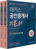 공인중개사 1차 기본서 민법 및 민사특별법(2019)(해커스)(전2권)