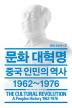 문화 대혁명: 중국인민의 역사 1962~1976(인민 3부작 3)(양장본 HardCover)