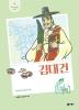 김대건(새싹인물전 63)(양장본 HardCover)