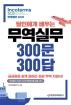 달인에게 배우는 무역실무 300문 300답: 인코텀즈(2020)
