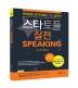 스타토플 실전 스피킹(TOEFL Speaking)(2판)