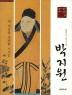 박지원: 새 세상을 설계한 지식인(살아 있는 역사 인물 2)