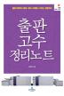 출판 고수 정리노트(북즐 활용 시리즈 10)