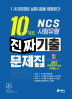 NCS 10대표 시험유형 진짜기출문제집. 3
