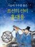 조선의 선비 홍대용(가슴에 우주를 품은)