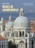 유네스코 세계문화유산(언젠가 한 번쯤)