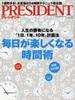 [보유]プレジデント 1년 정기구독 -24회  (발매일: 2,4주 수요일)