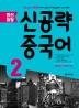 신공략 중국어. 2(개정판)(CD1장포함)