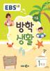 초등 여름방학생활 1학년(2018)(EBS)