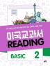 미국교과서 Reading Basic. 2(CD1장포함)
