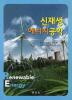 신재생 에너지공학