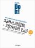 자바스크립트+제이쿼리 입문(Do it!)