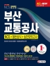 부산교통공사 NCS + 일반상식 + 실전모의고사(2020)(All-New)(7판)