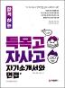 2022 합격하는 특목고ㆍ자사고 자기소개서와 면접(5판)