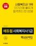 사회복지사 1급 핵심요약집(2021)(에듀윌)