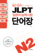 JLPT 일본어능력시험 단어장 N2(일단 합격하고 오겠습니다)