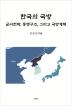 한국의 국방